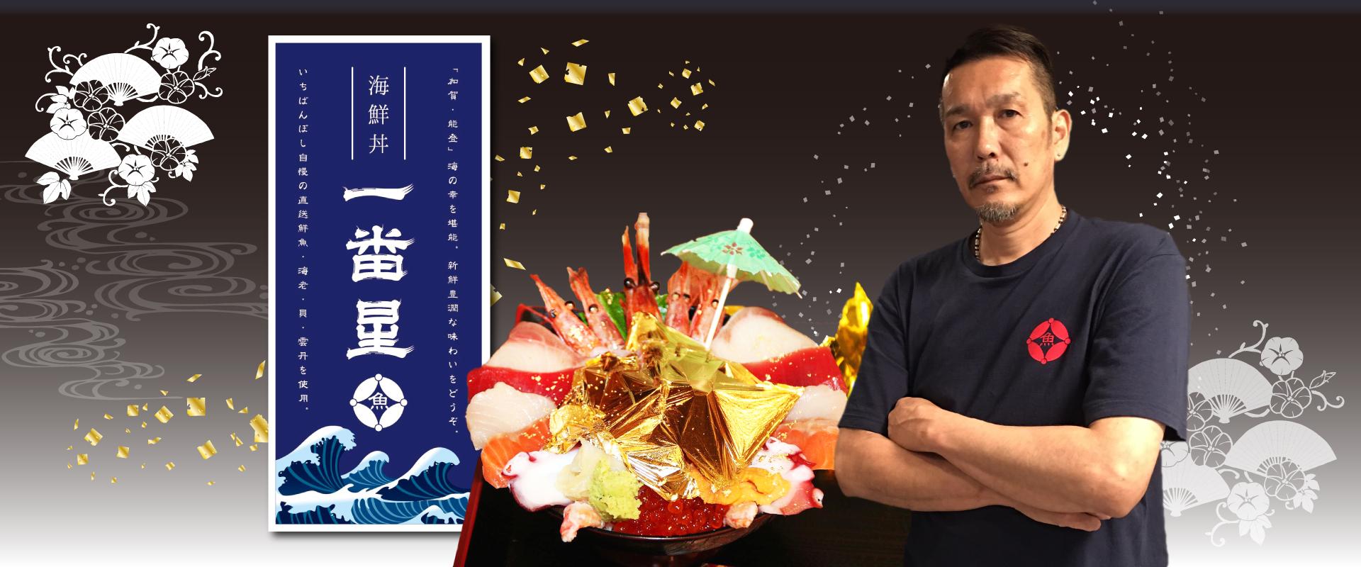金沢近江町 加賀能登海鮮丼屋一番星